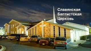 Славянская церковь - Arvada, CO